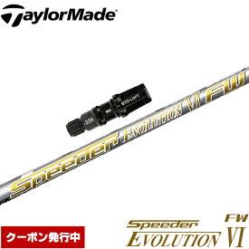 テーラーメイド用スリーブ付シャフト フジクラ スピーダー エボリューション6 エボ6 フェアウェイウッド用 日本仕様 Fujikura SpeederEvolution VI FW