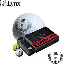 高反発ボール飛砲1ダースLinxリンクス