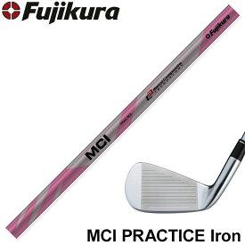 ボールを打てるスイング練習アイアン 新品ヘッドにフジクラ MCI PRACTICEを装着 MCI プラクティス