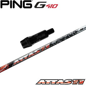 ピンG410用スリーブ付シャフト USTマミヤ アッタス ジャック ATTAS11 日本仕様
