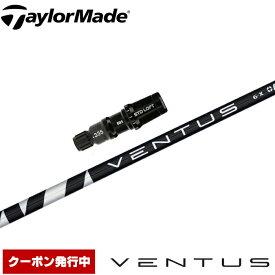 テーラーメイド/SIM M6 M5用スリーブ付シャフト USフジクラ ベンタス ブラック Fujikura VENTUS Black VELOCOREテクノロジー