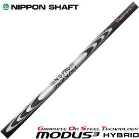 【10/下旬発売予定】日本シャフト N.S.PRO MODUS3 HYBRID モーダス3 ハイブリッドシャフト