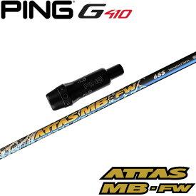 ピンG410用スリーブ付シャフト USTマミヤ ATTAS MB FW アッタス MB FW フェアウェイウッド用 日本仕様