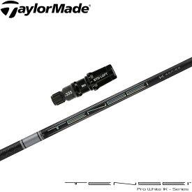【3/中旬発売予定】テーラーメイド/SIM M6 M5用スリーブ付シャフト 三菱ケミカル テンセイ プロ ホワイト 1K 日本仕様TENSEI PRO WHITE 1K