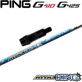 【11/12発売予定】ピンG425/G410対応スリーブ付シャフト USTマミヤ アッタス キング ATTAS KING ATTAS13 日本仕様