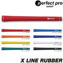 パーフェクトプロ X ラインラバーグリップ PerfectPro X LINE RUBBER