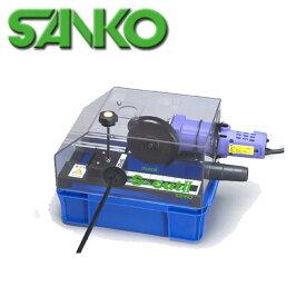 三光精衡所 SANKO Sカット2 シャフト切断機