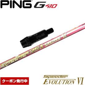 ピンG410用スリーブ付シャフト フジクラ スピーダー エボリューション6 ピンク エボ6 日本仕様 Fujikura Speeder Evolution VI PINK