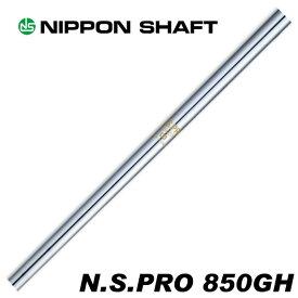 日本シャフト N.S.PRO 850GH アイアン用 5-PW/6本セット