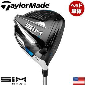 【ヘッド単体】Taylormade SIM MAX D DRIVER US テーラーメイド シム マックス D ドライバー ヘッドのみ