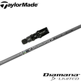 テーラーメイド/SIM M6 M5用スリーブ付シャフト 三菱ケミカル Diamana D-LIMITED ディアマナDリミテッド 日本仕様
