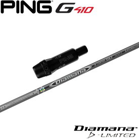 ピンG410用スリーブ付シャフト 三菱ケミカル Diamana D-LIMITED ディアマナDリミテッド 日本仕様