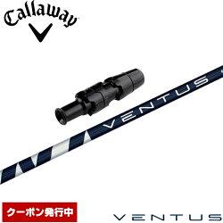 キャロウェイ用スリーブ付シャフトフジクラベンタス日本仕様FujikuraVENTUS