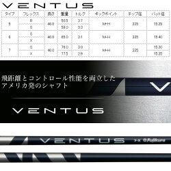 ピンG410用スリーブ付シャフトフジクラベンタス日本仕様FujikuraVENTUS