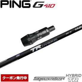 ピンG410HB用スリーブ付シャフト フジクラ Speeder TR HYBRID スピーダーTR ハイブリッド