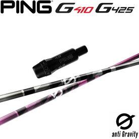 ピンG410用スリーブ付シャフト グラファイトデザイン anti Gravity aG33 アンチ グラビティ