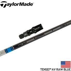 テーラーメイド/SIM M6 M5用スリーブ付シャフト 三菱ケミカル AV RAW BLUE TENSEI US テンセイ AV RAW ブルー US