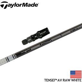 テーラーメイド/SIM M6 M5用スリーブ付シャフト 三菱ケミカル TENSEI AV RAW WHITE US テンセイ AV RAW ホワイト US