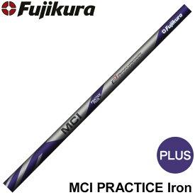 フジクラ MCI PRACTICE PLUS Iron MCIプラクティス プラス アイアン 練習用やわらかシャフト※単体販売不可※工賃込み