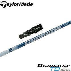 テーラーメイド/SIMM6M5用スリーブ付シャフト三菱ケミカルDiamanaTBディアマナTB日本仕様