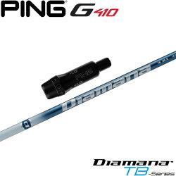 ピンG410用対応スリーブ付シャフト三菱ケミカルDiamanaTBディアマナTB日本仕様