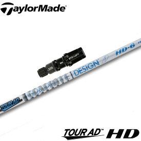 テーラーメイド/SIM M6 M5用スリーブ付シャフト グラファイトデザイン ツアーAD HD TOUR AD HD 日本仕様