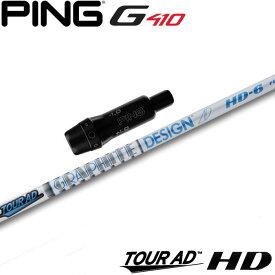 ピンG410用スリーブ付シャフト グラファイトデザイン ツアーAD HD TOUR AD HD 日本仕様