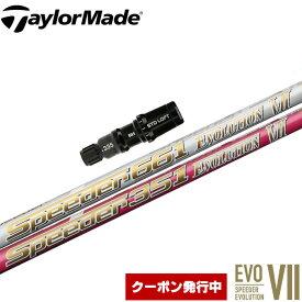 クーポン発行中 【ゴルフ用ソックスプレゼント中】テーラーメイド/SIM M6 M5用スリーブ付シャフト フジクラ スピーダー エボリューション7 エボ7 日本仕様 Fujikura SpeederEvolution VII