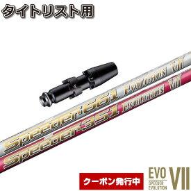 クーポン発行中 タイトリスト用スリーブ付シャフト フジクラ スピーダー エボリューション7 エボ7 日本仕様 SpeederEvolutionVII