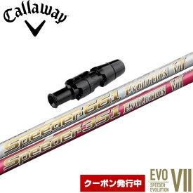 クーポン発行中 【ゴルフ用ソックスプレゼント中】キャロウェイ用対応スリーブ付シャフト フジクラ スピーダー エボリューション7 エボ7 日本仕様 SpeederEvolutinVII