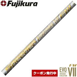 【9/3頃発売予定】フジクラスピーダーエボリューション7エボ7フェアウェイウッド用日本仕様FujikuraSpeederEvolutionVIIFW※単体販売不可