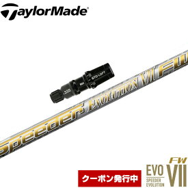 テーラーメイド用スリーブ付シャフト フジクラ スピーダー エボリューション7FW エボ7 フェアウェイウッド用 日本仕様 Fujikura SpeederEvolution VII FW
