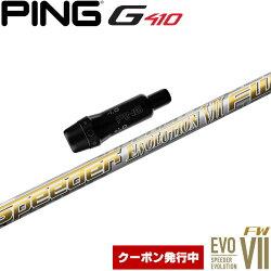 【9/3頃発売予定】ピンG410用スリーブ付シャフトフジクラスピーダーエボリューション7エボ7フェアウェイウッド用日本仕様FujikuraSpeederEvolutionVIIFW