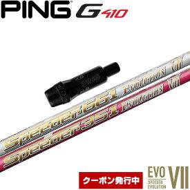 クーポン発行中 【ゴルフ用ソックスプレゼント中】ピンG410用対応スリーブ付シャフト フジクラ スピーダー エボリューション7 エボ7 日本仕様 Fujikura Speeder Evolution VII