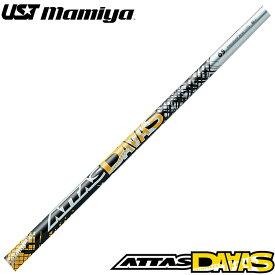 USTマミヤ アッタス ダース ATTAS DAAAS ATTAS12 日本仕様