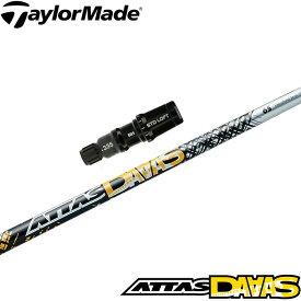 【10/12発売予定】テーラーメイド/SIM M6 M5用スリーブ付シャフト USTマミヤ アッタス ダース ATTAS DAAAS ATTAS12 日本仕様