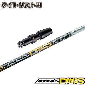 タイトリスト用スリーブ付シャフト USTマミヤ アッタス ダース ATTAS DAAAS ATTAS12 日本仕様