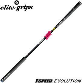 エリートグリップ elitegrips 1SPEED EVOLUTION ワンスピード エボリューション 33.5インチ パイソンクラブコイル20g付