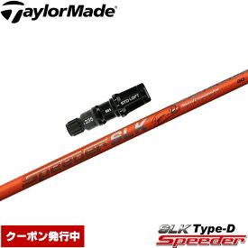 クーポン発行中 テーラーメイド用スリーブ付シャフト フジクラ スピーダー SLK タイプD 日本仕様 Fujikura Speeder SLK Type-D