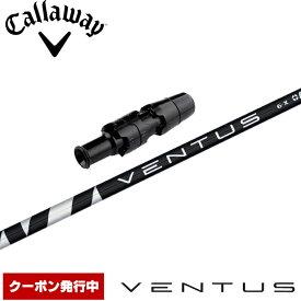 キャロウェイ用対応スリーブ付シャフト フジクラ ベンタス ブラック 日本仕様 Fujikura VENTUS BLACK VELOCOREテクノロジー