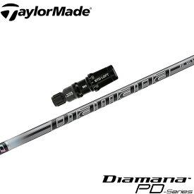 【ゴルフソックス進呈中】テーラーメイド用対応スリーブ付シャフト 三菱ケミカル Diamana PD ディアマナPD 日本仕様