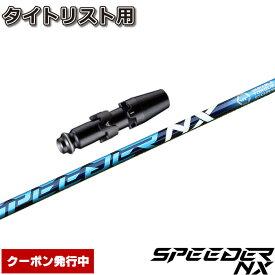 【クーポン発行中】タイトリストDR用スリーブ付シャフト フジクラ スピーダー NX 日本仕様 Speeder NX