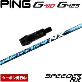 【クーポン発行中】ピンG425/G410用スリーブ付シャフト フジクラ スピーダー NX 日本仕様 Fujikura Speeder NX