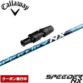 【クーポン発行中】キャロウェイ用対応スリーブ付シャフト フジクラ スピーダー NX 日本仕様 Speeder NX