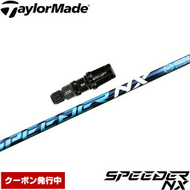 【クーポン発行中】テーラーメイド用対応スリーブ付シャフト フジクラ スピーダー NX 日本仕様 Fujikura Speeder NX