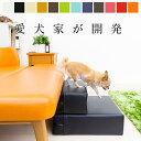 ドッグステップ「CHITO」【Mサイズ Lサイズ 犬 階段 ステップ スロープ 日本製 クッション カドラー ベッド 猫 ヘルニ…