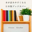 【クーポン対象】ブックカバー「SION」【豊富な11サイズ 名入れ 文庫 新書 コミック ...