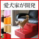【クーポン対象】日本製 ドッグステップ「CHITO」【犬 階段 ステップ スロープ カドラー ベッド 猫 ヘルニア ベッド 踏み台 ソファー …