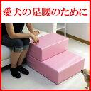 【クーポン対象】愛犬家が作った ドッグステップ「CHITO-Lサイズ」【犬 階段 ステップ スロープ クッション ベッド ソファ カドラー ヘ…