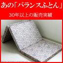 【クリアランスセール】【クーポン付】上質な日本製 あの「バランスふとん」シングル【マットレス 3つ折り 高反発 折…